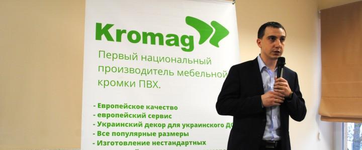 Презентація «Кромаг — нові перспективи» у місті Львові