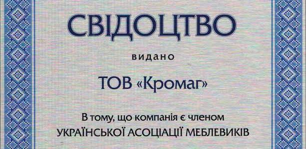 Компанія «Kromag» вступила в Українську Асоціацію Меблевиків